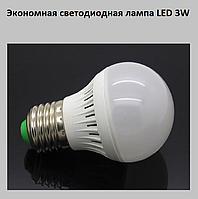Экономная светодиодная лампа LED 3W!Акция