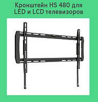 Крепеж настенный для телевизора 14-37 дюймов HS 480