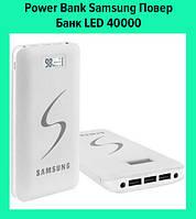 Power Bank Samsung Повер Банк LED 40000!Опт