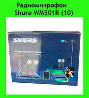 Радиомикрофон Shure WM502R (10)!Опт