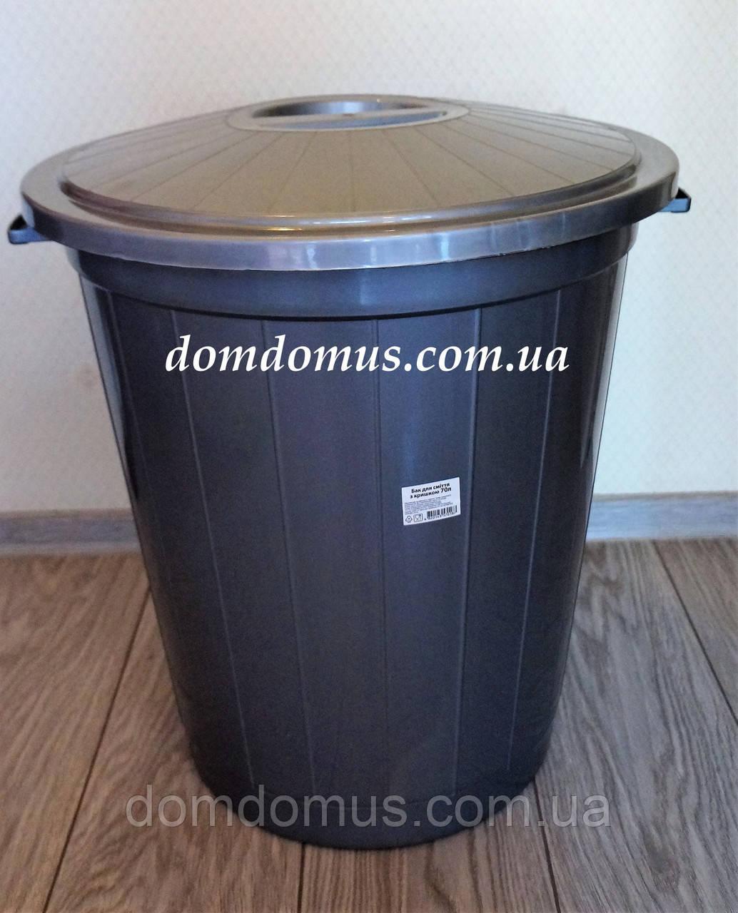 Бак мусорный пластиковый с крышкой 50 л, Украина