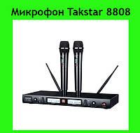 Микрофон Takstar 8808