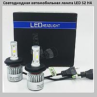 Светодиодная автомобильная лампа LED S2 H4!Опт