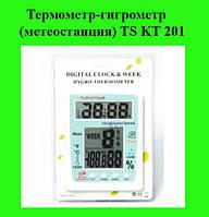 Термометр-гигрометр (метеостанция) TS KT 201!Акция