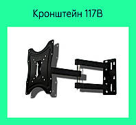 Крепеж настенный для телевизора 14-42 дюймов 117B!Опт