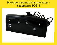 Электронные настольные часы - календарь 909-1