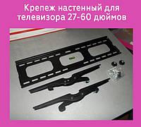 Крепеж настенный для телевизора 27-60 дюймов HDL 115D!Опт