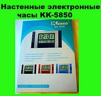 Настенные электронные часы KK-5850!Опт