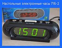 Настольные электронные часы 716-2!Опт
