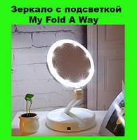 Зеркало с подсветкой My Fold A Way!Акция