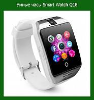 Умные часы Smart Watch Q18!Опт