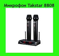 Микрофон Takstar X3
