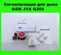 Сигнализация для дома GSM JYX G200!Акция