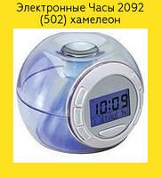 Электронные Часы 2092 (502) хамелеон