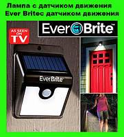 Лампа с датчиком движения Ever Brite