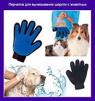 Перчатка для вычесывания шерсти с животных