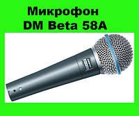 Микрофон DM Beta 58A!Акция