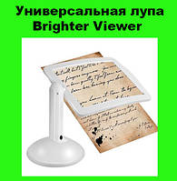 Универсальная лупа Brighter Viewer