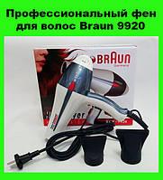 Профессиональный фен для волос Braun 9920