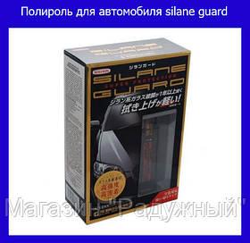 Полироль для автомобиля silane guard