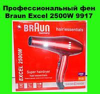 Профессиональный фен Braun Excel 2500W 9917!Опт
