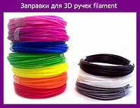 Заправки для 3D ручек filament!Акция