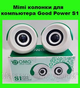 Mimi колонки для компьютера Good Power S1
