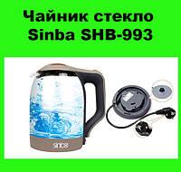 Чайник стекло Sinba SHB-993!Опт
