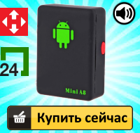 GPS Трекер, Автомобильный, Мини А8