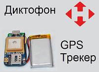 GPS Трекер, Диктофон, На одежду