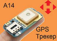 GPS Трекер, Микро на одежду, GSM Сигнализация