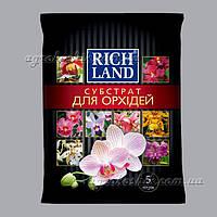 "Субстрат (грунт) для орхидеи 5л ""Rich Land"""