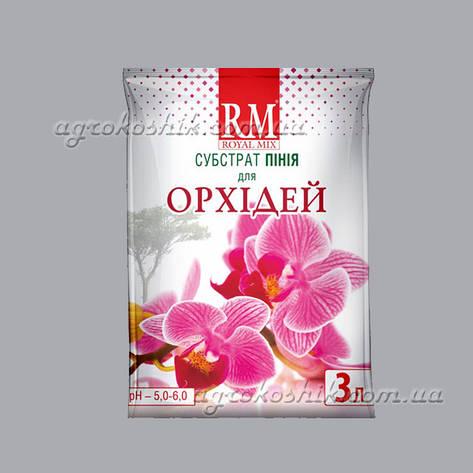 """Субстрат (грунт) для орхидеи «Пиния» 3л """"Royal Mix"""", фото 2"""