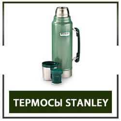 Термос стенли (stanley)