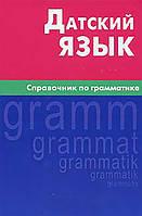 Датский язык. Справочник по грамматике. Суджашвили. Живой язык