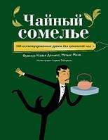 Чайный сомелье. 160 иллюстрированных уроков для ценителей чая Франсуа-Ксавье Дельмас