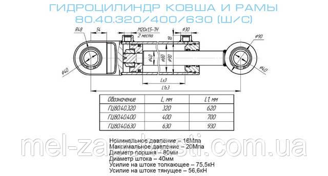 Гидроцилиндр ЦС-80 ПКУ-0,8, СНУ-550 (80*40*400) Ш/С новый