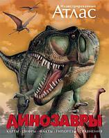 Динозавры. Иллюстрированный атлас ,9785389000612