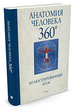 Анатомия человека 360°. Иллюстрированный атлас   Роубак Д.