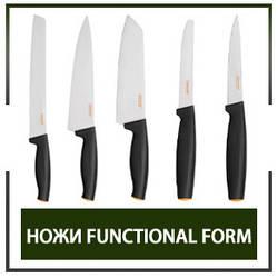 Кухонные ножи FISKARS - FUNCTIONAL FORM