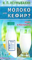 Молоко или кефир? Мифы и реальность. Неумывакин И.П. Диля
