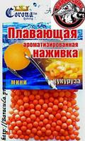 Наживка плавающая ароматизированная Сorona (мини) Кукуруза