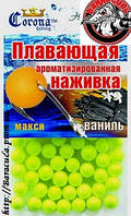 Наживка плавающая ароматизированная Сorona (макси) ваниль