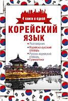Корейский язык. 4 книги в одной: разговорник, корейско-русский словарь, русско-корейский словарь, грамматика.