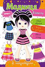 Віолетта 6+    Одягни ляльку