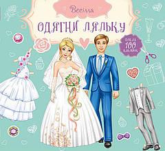 Весілля Наречений та наречена    Одягни ляльку