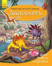 Плакати для настінного навчання : Динозаври (у)
