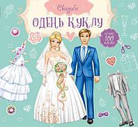 Свадьба Жених и невеста    Одень куклу