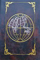 "Книга-шкатулка ""Глобус"" (27х18х7)"