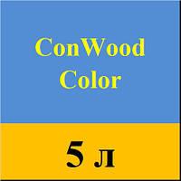 MultiChem. Морилка-антисептик ConWood Color, 5 л. Антисептик, биозащита, біозахист деревини кольоровий., фото 1